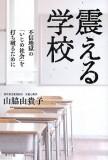 震える学校