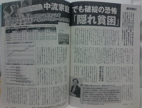 週刊朝日記事